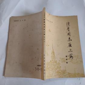 陈赓同志在上海