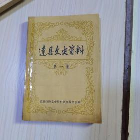 达县文史资料 第一集