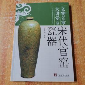 宋代官窑瓷器:文物名家大讲堂