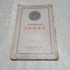 马克思恩格斯合著 共产党宣言