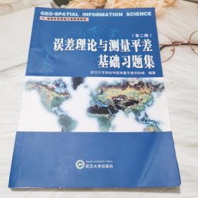 误差理论与测量平差基础习题集(第二版)