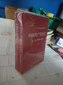 中国共产党历史(第二卷)上下