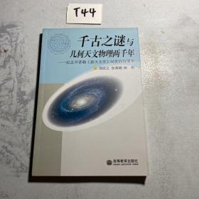 千古之谜与几何天文物理两千年
