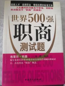 世界500强职商测试题