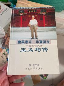 鲁菜泰斗 华夏国宝:中国烹饪大师王义均传