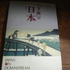 """""""下流""""的日本"""