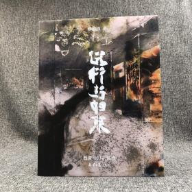 蔡国强签名《远行与归来》(8开 布面精装,一版一印)