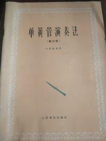 单簧管演奏法 修订版