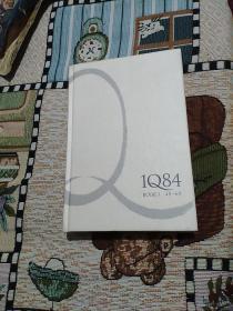 1Q84  BOOK 1  4月∽6月