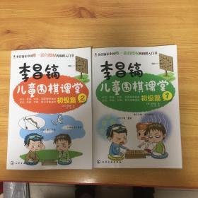 李昌镐儿童围棋课堂――初级篇1.2(两本合售)