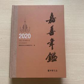 嘉善年鉴2020