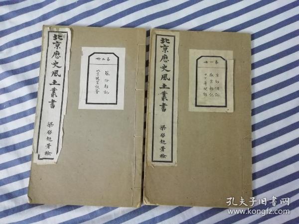 北京历史风土丛书
