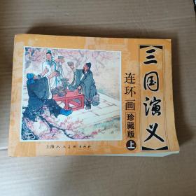 三国演义 连环画珍藏版  上册