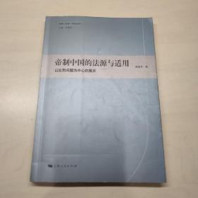 帝制中国的法源与适用:以比附问题为中心的展开