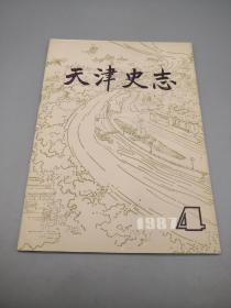 天津史志1987年4