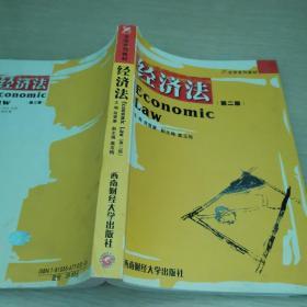 经济法——法学系列教材