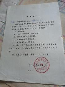 黑龙江省邮电史资料   河南省邮电管理局关于召开史志工作会议的通知