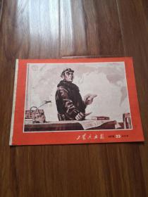工农兵画报1970/33   21号柜