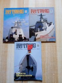现代舰船杂志社 2021年 3.6.7(3本合售)