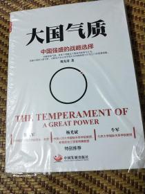 大国气质:中国强盛的战略选择(未拆封全新