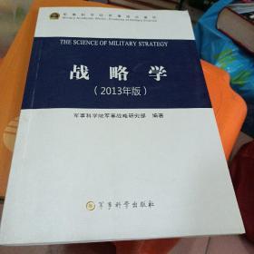 战略学(2013年版)