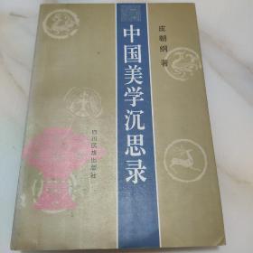 中国美学沉思录