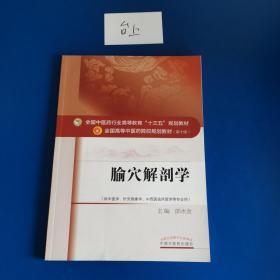 """全国中医药行业高等教育""""十三五""""规划教材·腧穴解剖学"""