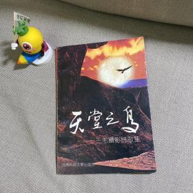 天堂之鸟:三毛摄影诗歌集 一版一印