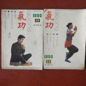 《气功》1990年8 11册 两册合售 浙江中医杂志社 私藏 书品如图