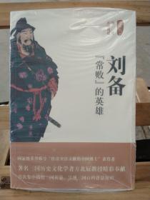 """刘备:""""常败""""的英雄"""