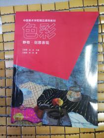 色彩 静物•创意表现(中国美术学院精品课程教材)