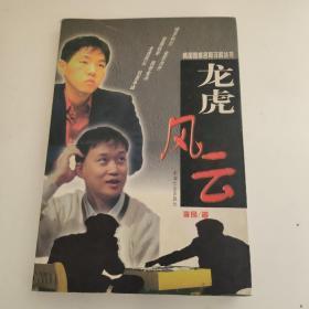 韩国围棋名局详解丛书-龙虎风云