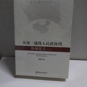 从统一战线、人民政协到协商民主(全2册)