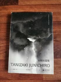 初期短篇集(谷崎润一郎奇异故事集)