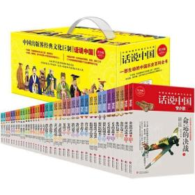 话说中国 一部生动的中国历史百科全书 盒装全套38册 青少版 中国