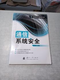 信息安全系列丛书:通信系统安全