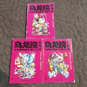 乌龙院大长篇漫画系列3本合售