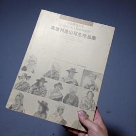 21世纪有影响力画家个案研究:郭大川,走进祁连山