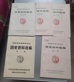 西南服务团云南支队团史资料选编第1/2/4/5/6期共5期合售