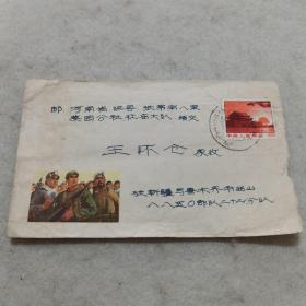 实寄封:文革实寄封,从新疆乌鲁木齐市寄往河南陕县,贴天安门红太阳8分邮票一枚,人物美术封,无信扎