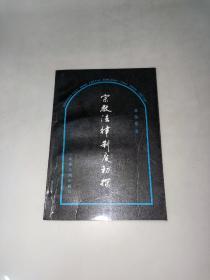 宗教法律制度初探  龙敬儒 签名