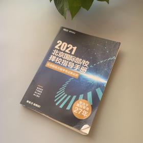 2021北京国际部/校择校指导手册
