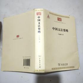 (中华现代学术名著丛书)中国文法要略