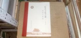 殷商文化之源 历史文献卷