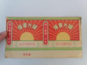 民国复兴烟草工厂鹏牌。阳光香烟烟标两种