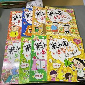 米小圈上学记8册合售