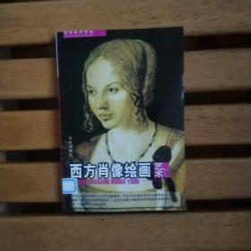 世界美术全鉴:西方肖像绘画艺术