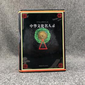 主编马勇毛笔签名钤印《中华文化名人录》(厚册大61开 精装一版一印) 绝版书  仅3本