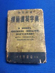 模范汉英字典