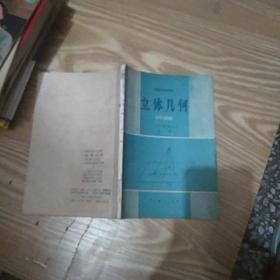 高级中学课本立体几何乙种本全一册